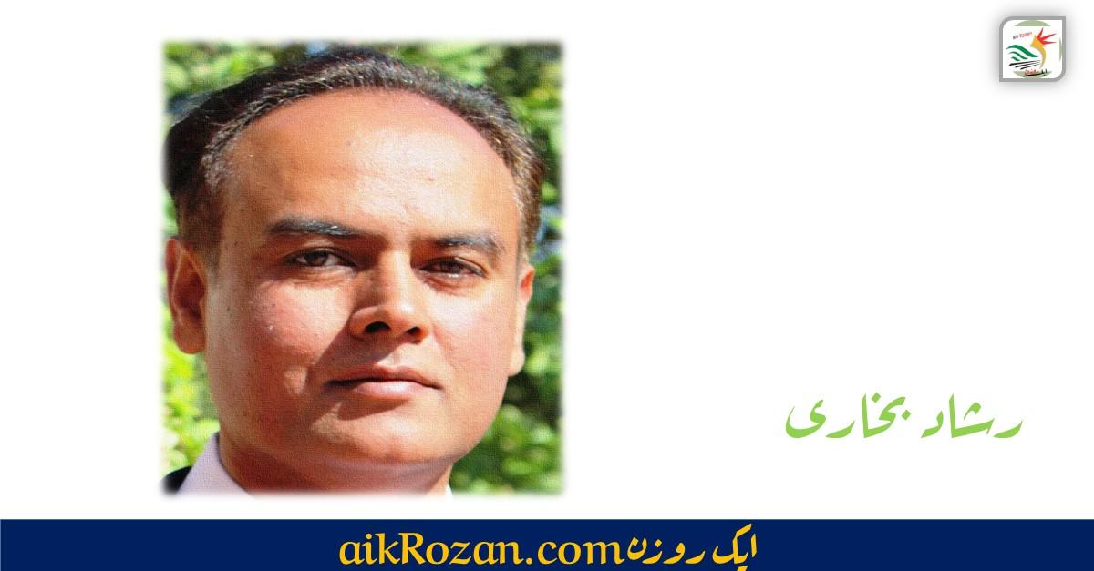 Rashad Bukhari
