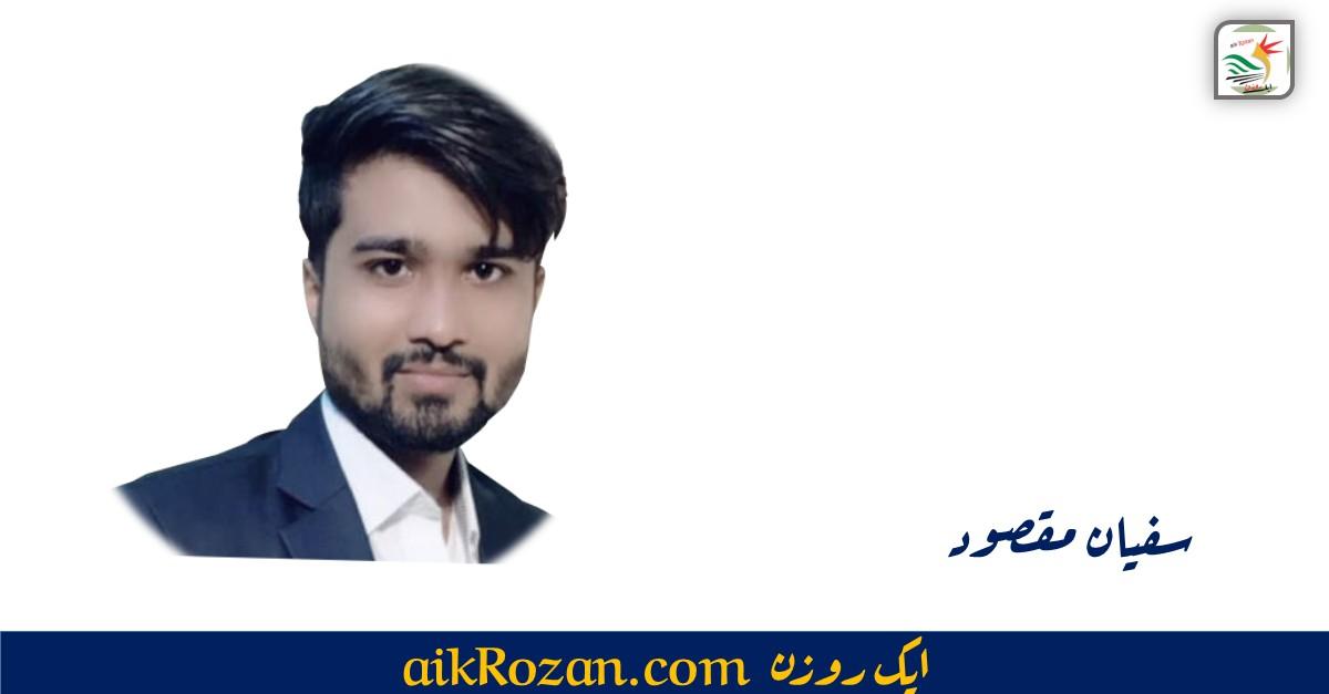 Sufyan Maqsood سفیان مقصود