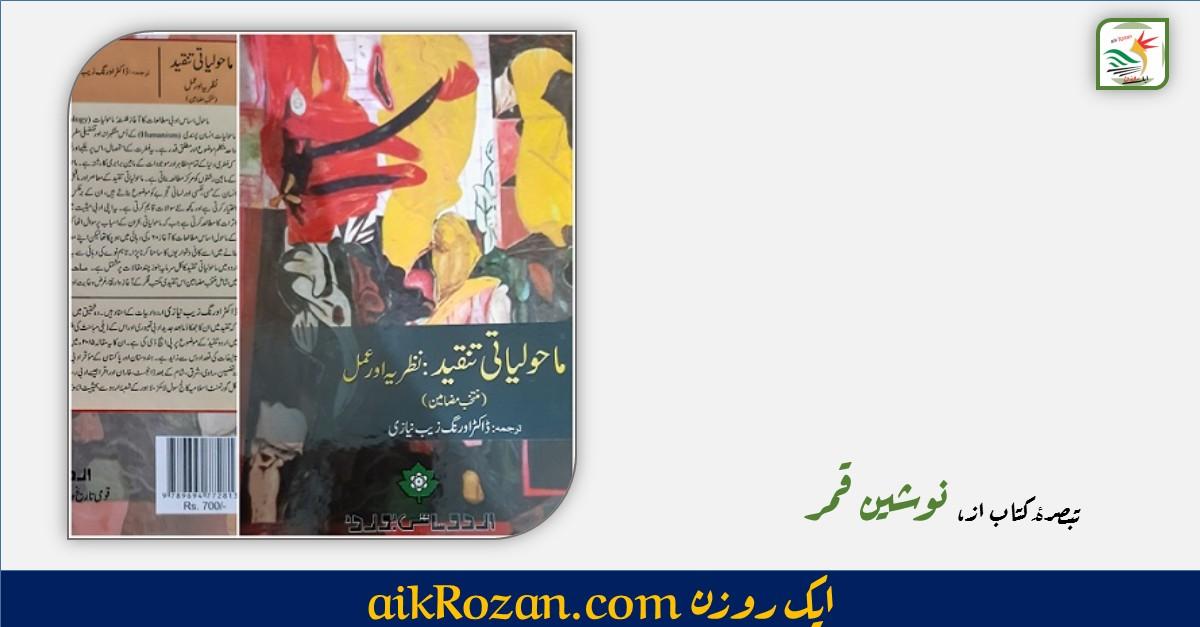 ماحولیاتی تنقید پہ ڈاکٹر اورنگزیب نیازی کا احسان