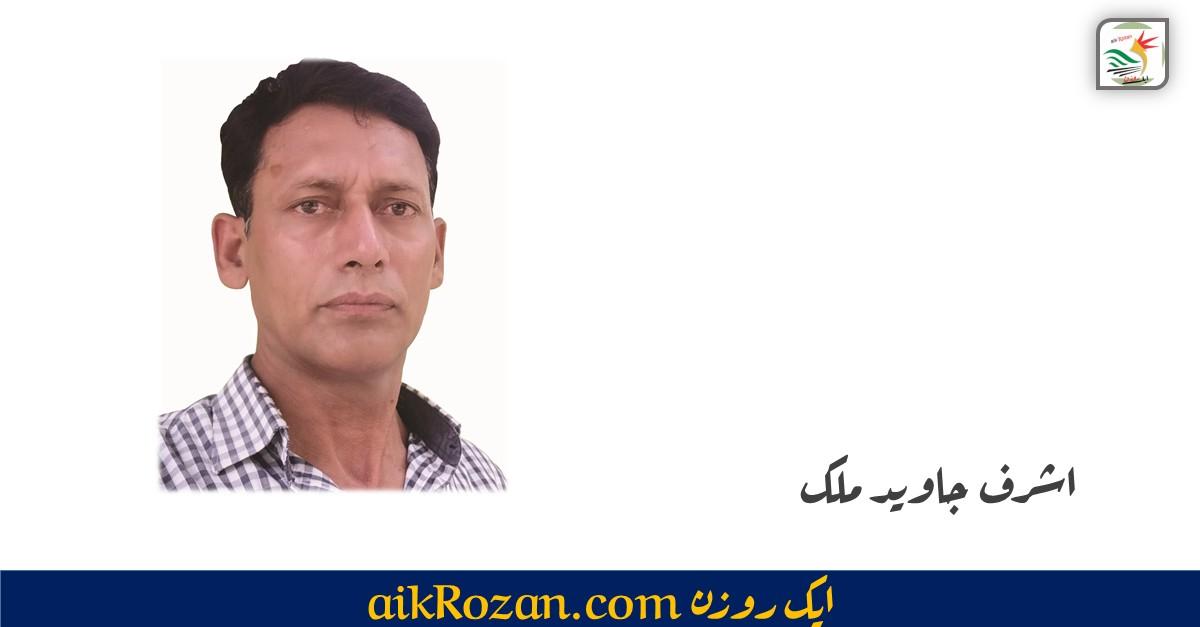 Ashraf Javed Malik
